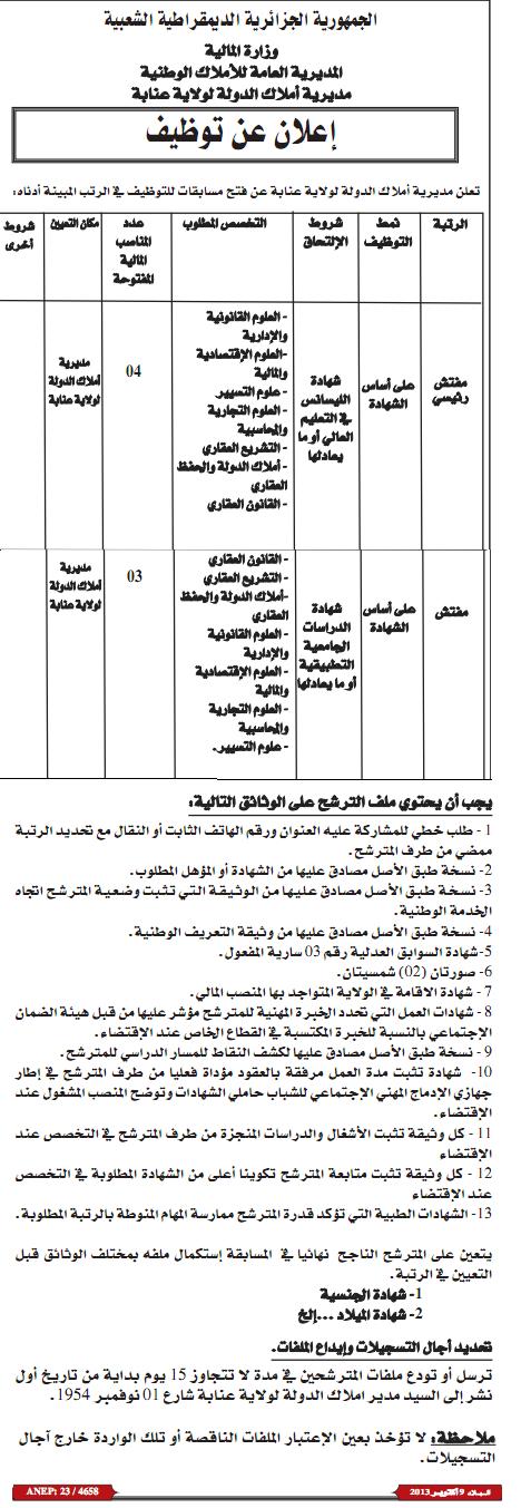 التوظيف في الجزائر : مسابقات توظيف في مديرية الأملاك العمومية لولاية عنابة أكتوبر 2013