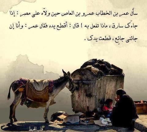 عمر,بن,الخطاب,عبد,العزيز,فقير,قطع,اليد