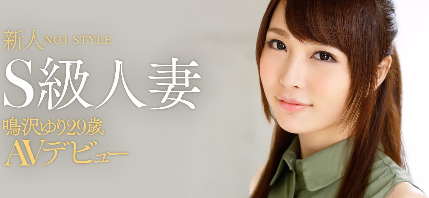 11月最強人妻 - 鳴沢ゆり