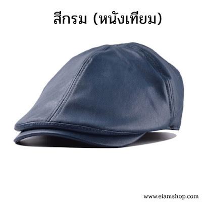 หมวกติงลี่ (Flat Cap) หนังเทียม - Eiamshop