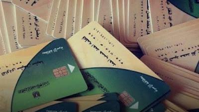 """""""التموين"""" تدرس مقترحا لمنع امتلاك المواطن البطاقة التموينية إلى الأبد"""