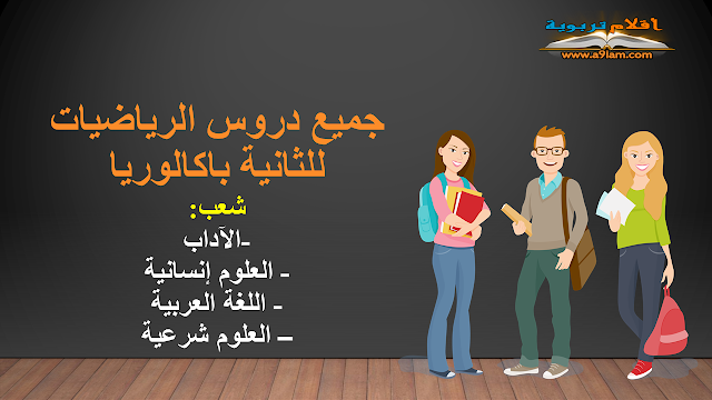 جميع دروس الرياضيات للثانية باكالوريا : شعب: آداب, علوم انسانية, , اللغة العربية, علوم شرعية