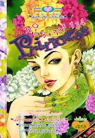 ขายการ์ตูนออนไลน์ Princess เล่ม 134