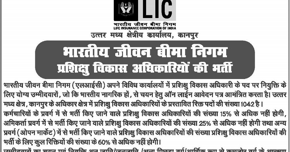 LIC ADO Recruitment in Hindi 2019 1753 Apprentice Development Officer