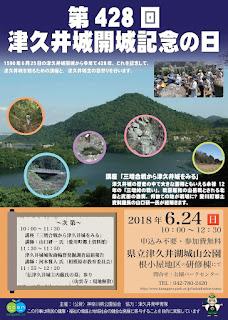 6/24第428回津久井城開城記念の日