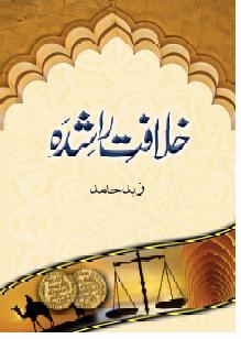 Khilafat-e-Rashida By Zaid Hamid