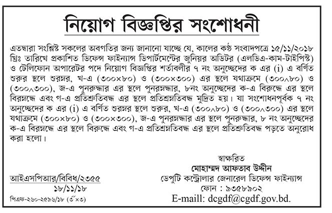 Controller General of Defence Finance Job Circular 2018