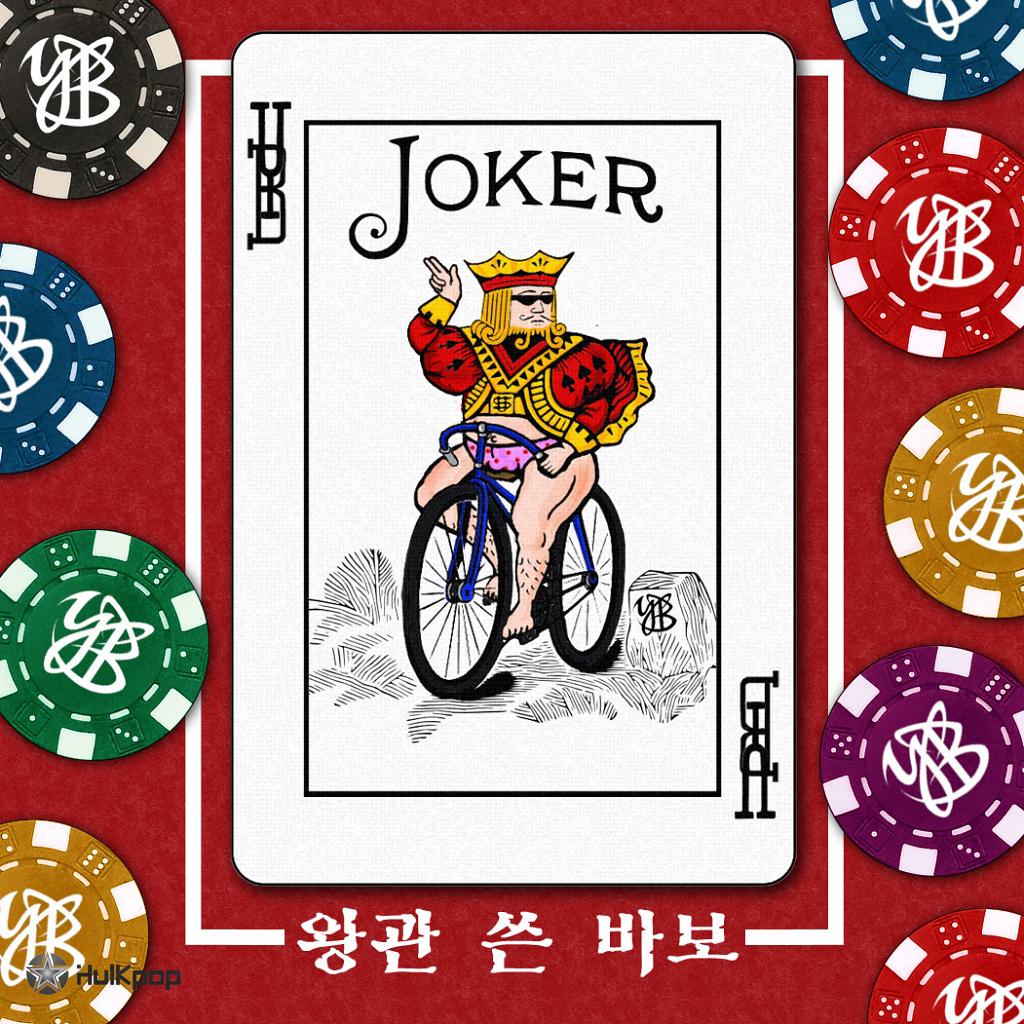 YB – A Crowned Fool- Single