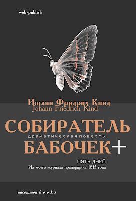 Иоганн Фридрих Кинд. Собиратель бабочек