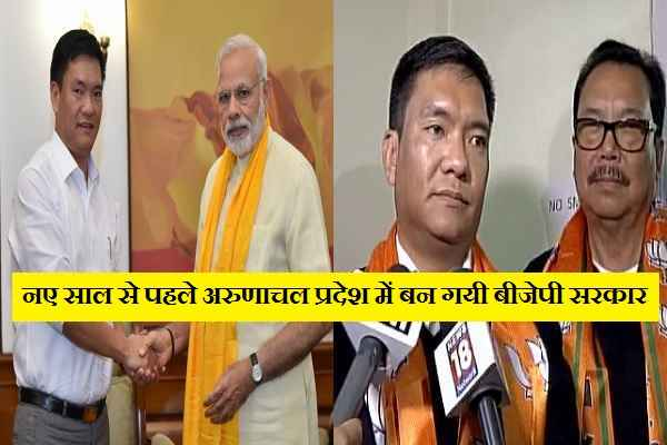 bjp-sarkar-in-arunachal-pradesh-with-45-seats-pema-khandu-cm