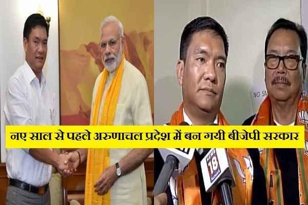 अरुणाचल प्रदेश से ख़त्म हुई कांग्रेस, 1 को छोड़कर सबने ज्वाइन कर ली BJP और बन गयी बीजेपी सरकार