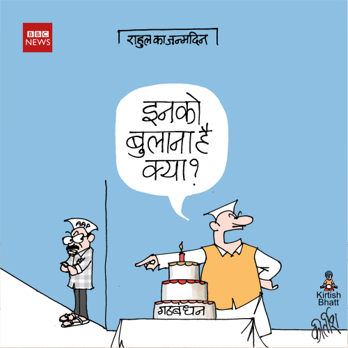 bbc cartoons, cartoonist kirtsh bhatt, indian political cartoon, cartoons on politics, daily Humor, rahul gandhi cartoon, arvind kejriwal cartoon