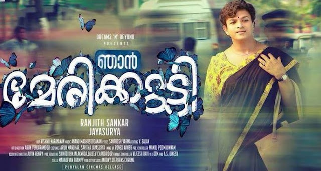 Njan Marykutty- Surya TV Onam 2018 premier movie