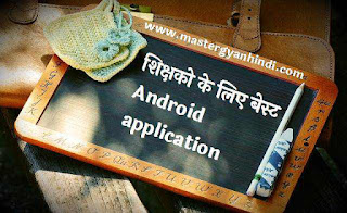 teacher ke liye best android apps