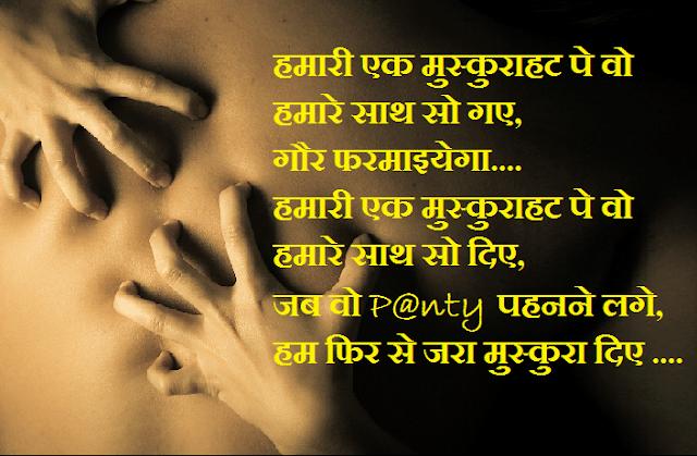 Non Veg Shayari
