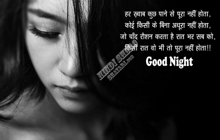 Latest Good Night Sad Shayari