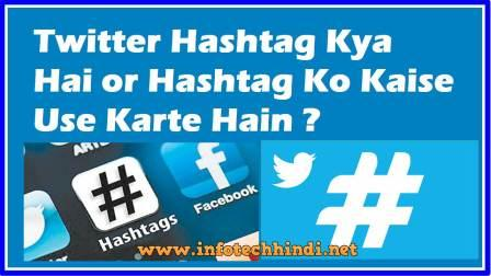 Twitter Hashtag Kya Hai what is Hashtag