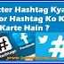 Twitter Hashtag Kya Hai or Hashtag Ko Kaise Use Karte Hain ?
