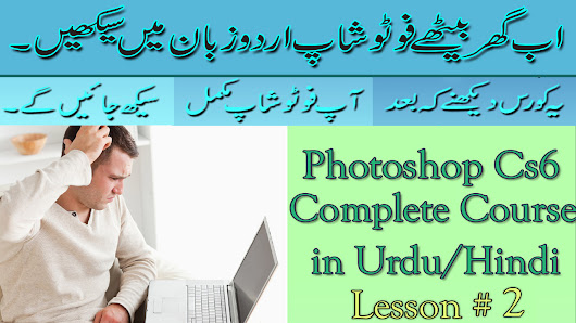 Photoshop Cs6 Complete Course in Urdu/Hindi Lesson # 2