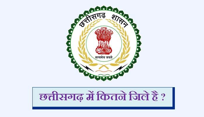 छत्तीसगढ़ में कितने जिले है ? Chhattisgarh me kitne jile hai