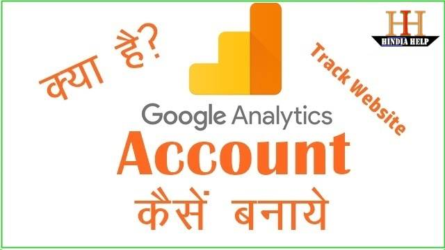Google Analytics Account Kaise Banaye Blog Website Ke Liye