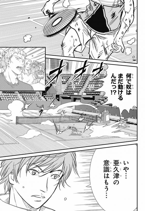 New Prince of Tennis 219 JP