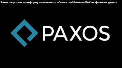 Paxos запустила платформу мгновенного обмена стейблкоина PAX на фиатные деньги