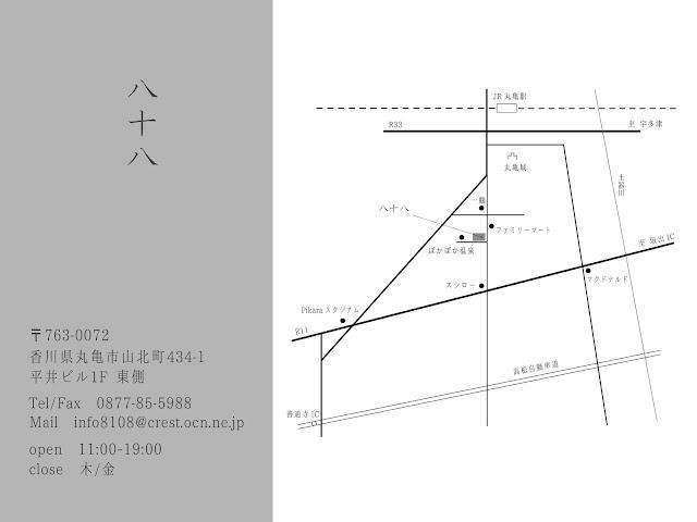 八十八 × noyer イベントのご案内◆八十八/丸亀・香川県