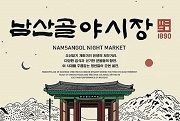 Namsangol Night Market