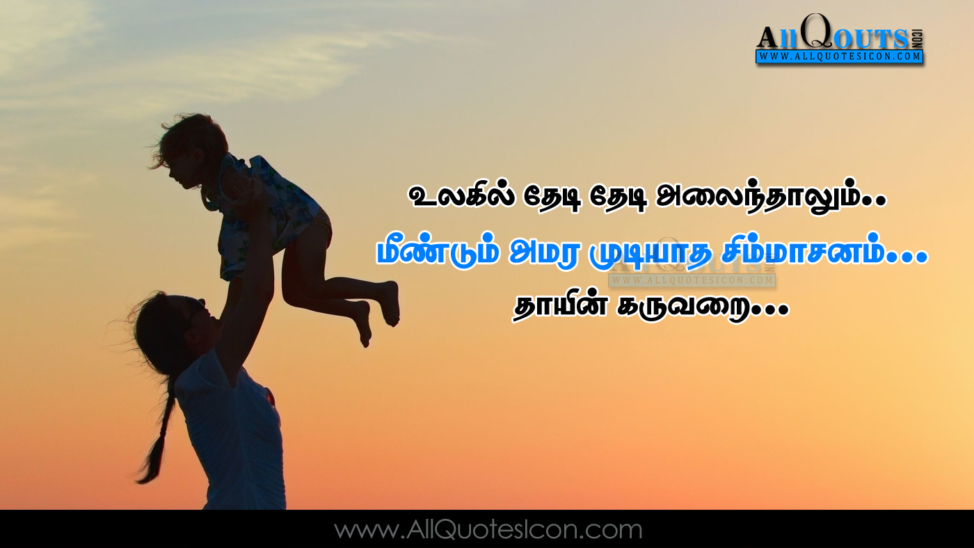 Best Tamil Mother Kavithai Images Top Mothers Day Quotes Greetings