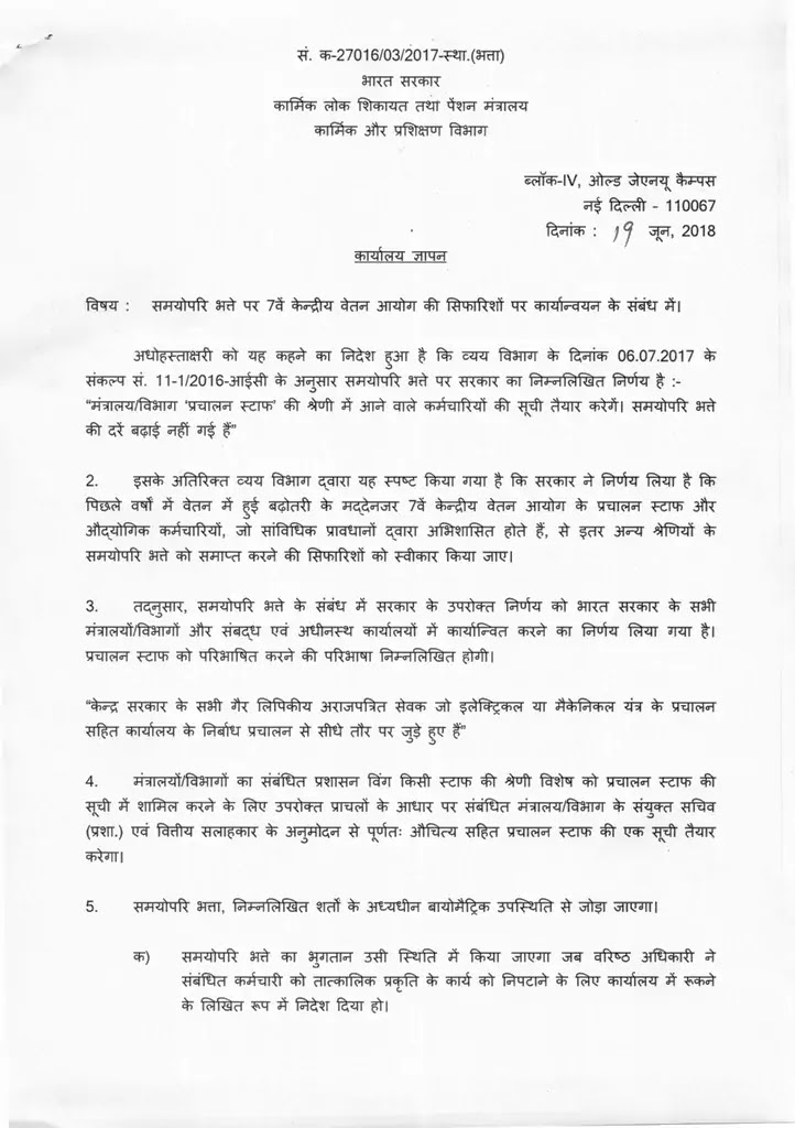 7th-cpc-ota-dopt-order-19-06-2018-hindi-staffnews-page1