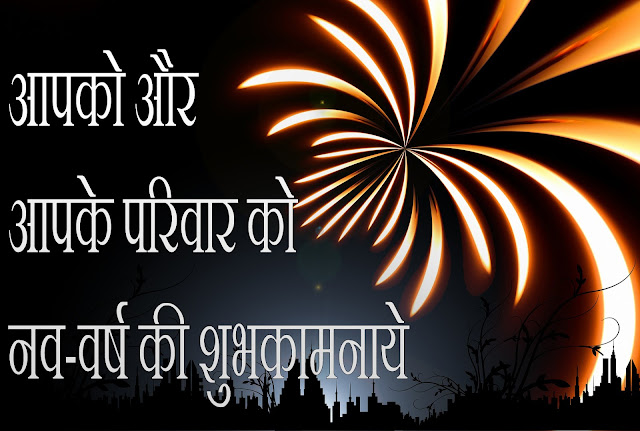 New Year Wishes In Hindi,New Year Wishes I