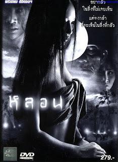 Soul (2003) หลอน