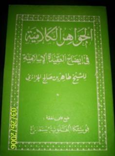 Terjemahan Kitab Jawahirul Kalamiyah