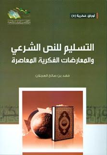 كتاب التسليم للنص الشرعي والمعارضات الفكرية المعاصرة