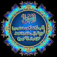 elaj-e-azam ya mohsiyo benefits in urd