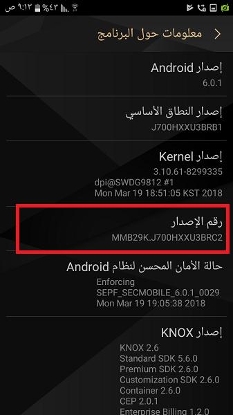 الطرق الصحيحة لعمل روت لجميع هواتف الاندرويد root for all android