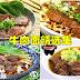 多年来屹立不倒的人气,来【台湾】必点的——牛肉面!