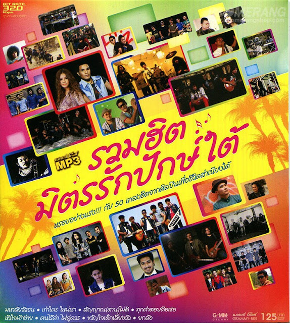 Download [Mp3]-[Album Hit] หรอยอย่างแรง!!! กับ 50 เพลงฮิตจากศิลปินเพื่อชีวิตสำเนียงใต้ ในชุด รวมฮิต มิตรรักปักษ์ใต้ CBR@320Kbps 4shared By Pleng-mun.com