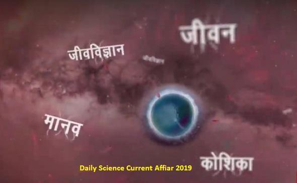 6 फ़रवरी 2019 विज्ञानं करंट अफेयर | 6 February 2019 Science Current Affairs