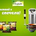 Спечелете пасатори Tefal, TEFAL Easy Soup и купички за супа