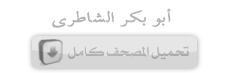 https://archive.org/download/koonoz_blogspot_com_abu_bakr_Shatri/koonoz_blogspot_com_abu_bakr_Shatri_vbr_mp3.zip