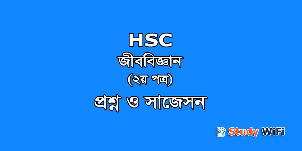 hsc biology 2nd suggestion, exam question paper, model question, mcq question, question pattern, preparation for dhaka board, all boards