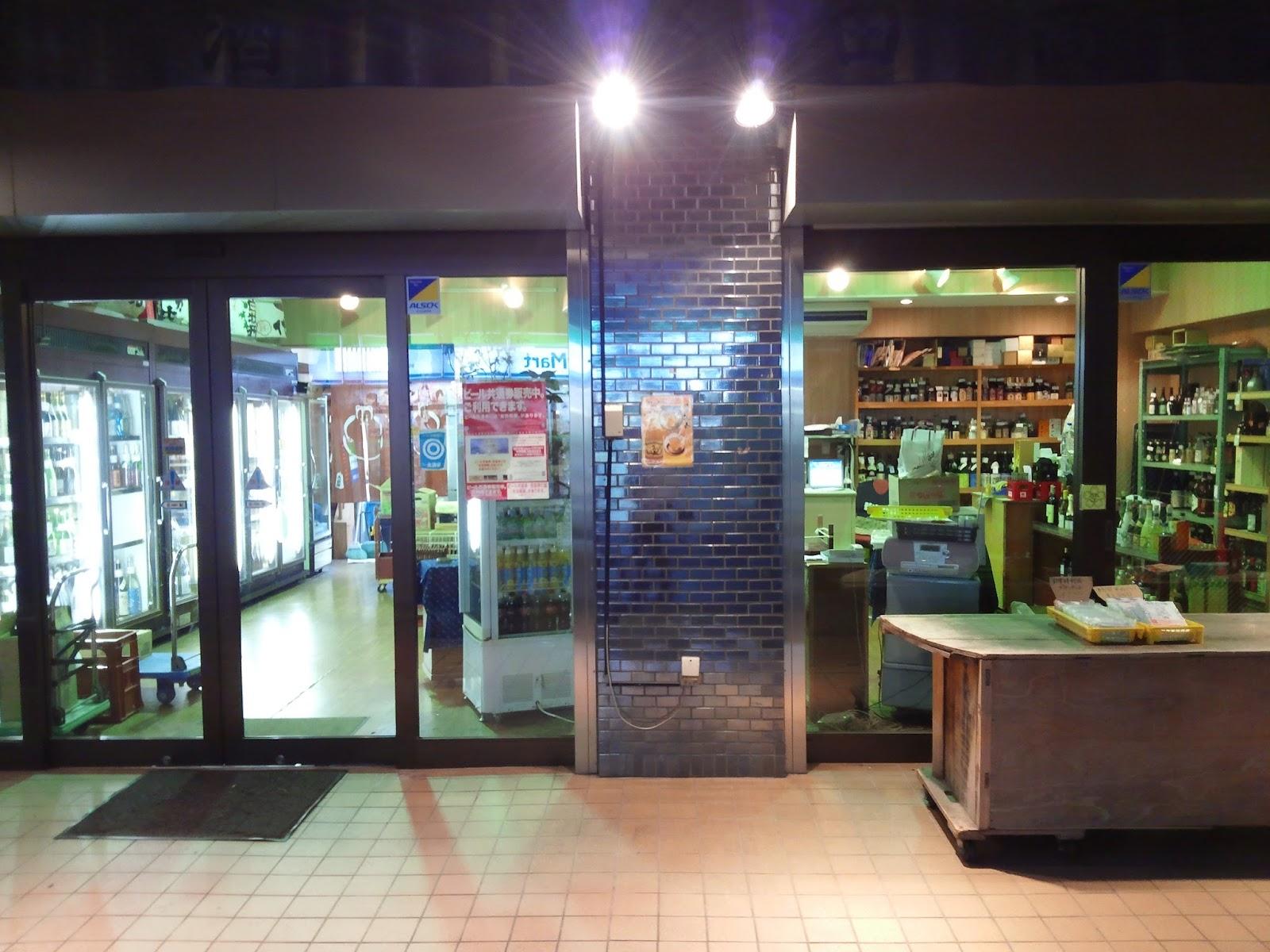東京地酒屋巡り: 今田商店