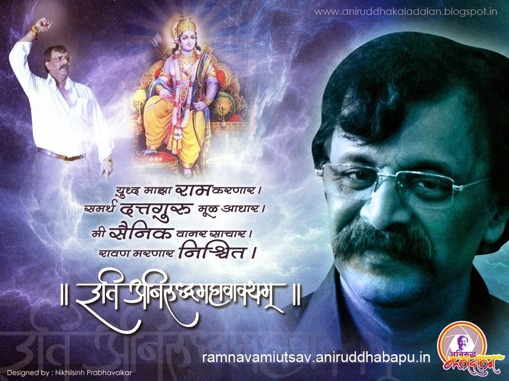 Aniruddha Mahavakyam - Ram Wallpaper  HD