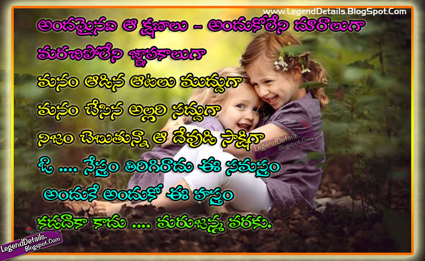 Telugu Love Quotes Wallpapers Free Download Beautiful Telugu Childhood Friendship Quotes Kavithalu