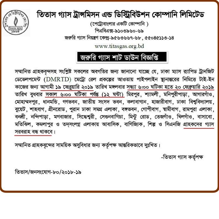 Titas notice 19 Feb 2019