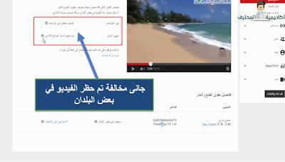جانى مخالفة تم حظر الفيديو في بعض البلدان | شرح ازالة هذه المخالفة وحل هذه المشكلة