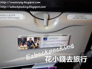 HKEXPRESS航班