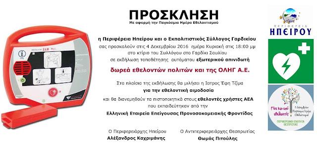 Εκδήλωση για τη τοποθέτηση απινιδωτή στο Γαρδίκι Παραμυθιάς